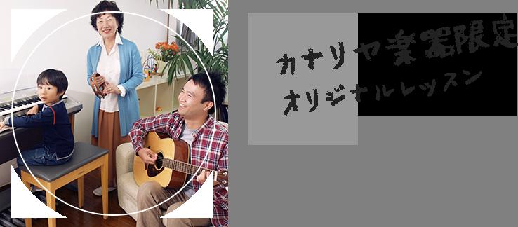 カナリヤ楽器限定オリジナルレッスン